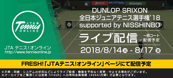 【Live-1】DUNLOP SRIXON 全日本ジュニアテニス選手権'18 supported by NISSHINBO